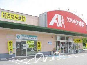 クスリのアオキ昭和町店