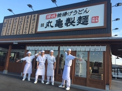 丸亀製麺五福店