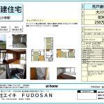 価格改定!【富山市上滝190】 売り戸建住宅 静かな暮らしを求める方へ
