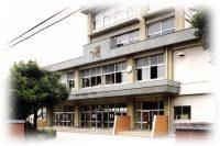 高岡市立横田小学校