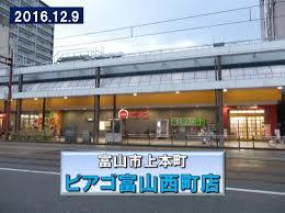 ピアゴ富山西町店