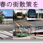 路面電車が走る街での豊かな生活