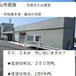 【富山市田畑240-4 店舗・荷物置場・趣味の部屋など】売買又は賃貸