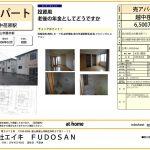 【富山市藤木新7-1 投資用 売アパート】利回り8.41%