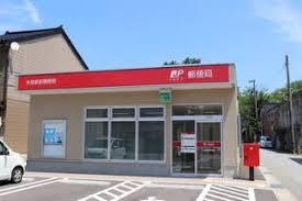 氷見駅前郵便局