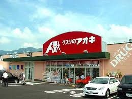 クスリのアオキ西長江店