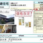 価格改定!【富山市五福4522-11 売り戸建て】