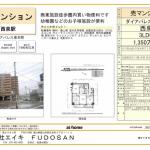 中古マンション 石川県金沢市泉本町5-82-2 気持いいー最上階です 3LDK