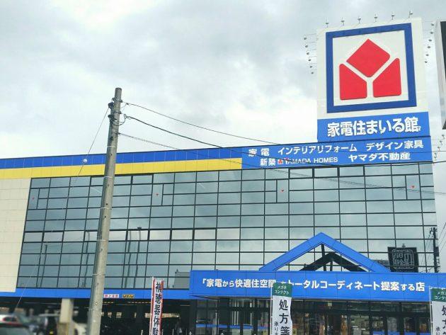 ヤマダ電機家電住まいる館YAMADA富山金泉寺本店