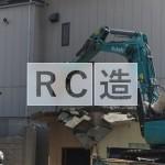 富山県内某所にてRC造の解体を受けました!