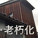 老朽化し台風が来たら剥がれてしまいそうな錆だらけの木造住宅解体しました。