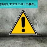 「某国、アスベスト警告なしで解体工事か」解体ニュースeikiインフォメーション