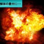 「まさか!爆破解体の最中に・・・」解体ニュースeikiインフォメーション