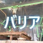 富山県内の某工場で行われた「アスベスト養生作業」をご紹介