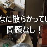 不用品や家具だらけの平屋の解体をしました。