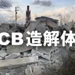 使わなくなったCB造の倉庫解体。不用品も回収してますよ~♪