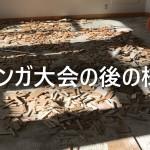 ジェンガ大会!?いえ、学校の教室床の斫り工事です!