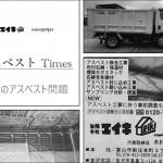 未来のアスベスト問題【アスベスト Times】