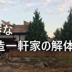 大きな木造一軒家の解体。壊す為なら何処でも行きます。