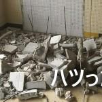 富山県にある施設のタイル(コンクリ)をハツってきた。