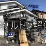 家をスケスケの骨組み状にする「スケルトン解体」とは?