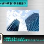 「解体ニュースの動画版が登場!」解体ニュース eikiインフォメーション