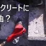 コンクリートに給油?いいえ。粉砕機です、、、。