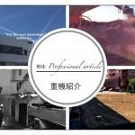 【解体 professional article】07 ~解体の重機紹介~