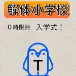 解体小学校(^T^) 入学式!