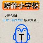 ☆日本一爽やかな解体業者☆   解体小学校(^T^)