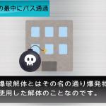 「解体ニュース動画二弾!」解体ニュース eikiインフォメーション