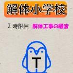 解体工事の騒音 解体小学校 (^T^)