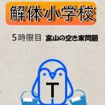 富山の空き家問題 解体小学校(^T^)