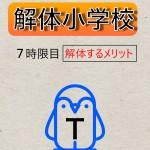 解体するメリット 解体小学校(^T^)
