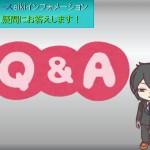 「解体ニュース特別編!皆様の疑問にお答えします!」eikiインフォメーション