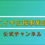 「広報事業部公式チャンネル紹介動画をアップ!」解体ニュースeikiインフォメーション