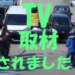 エイキがテレビ特集取材されました(^T^) 解体Pro番外編