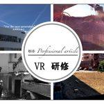 VRの講習を受けました!! 解体Pro