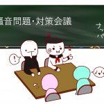 騒音問題・対策会議!【解体high school】3