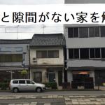 隣家と隙間がない家を解体:富山市中心部