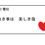 『仲良きことは美しきかな』 富山の立木と電柱