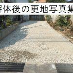 解体後の更地写真集 in 富山県