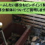建て替えたいお家の一部分を解体!お風呂の部分解体をご紹介