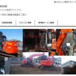 解体動画を見たい人はここ!解体専門の動画サイトエイキmovieのご紹介。