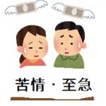 空き家の苦情が来た時の解決方法 ~富山の空き家、至急相談~