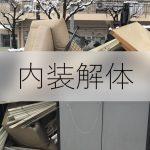 富山でリフォーム、お店の改装工事なら!まずは短期間でOKの内装解体を!