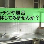 古くなったお風呂やキッチン新調してみませんか?一風変わった内装解体!