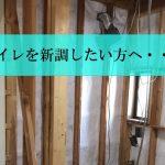 トイレ新調にも解体が必要!?室内における部分解体のご紹介!