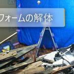 富山のリフォームの解体はエイキが承ります!内容をサラッと解説
