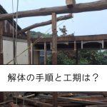 富山での解体手順と工期について。解体工事にかかる期間とは?
